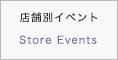 店舗別イベント