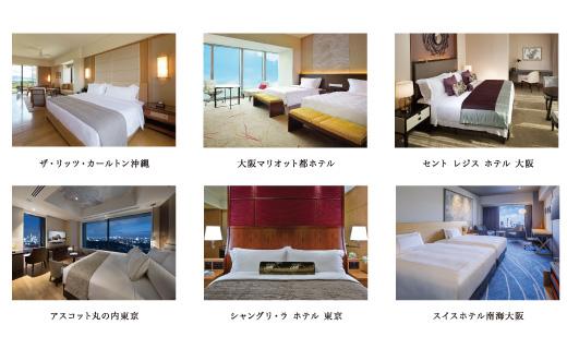 シーリーのホテル導入事例