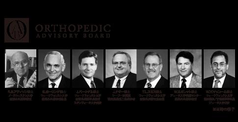整形外科諮問委員会