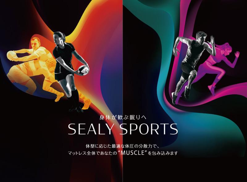 シーリースポーツ