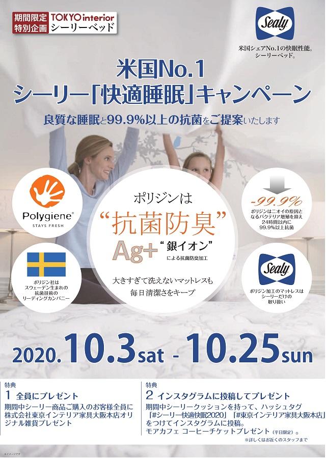 東京インテリア 大阪本店シーリーイベント20201003