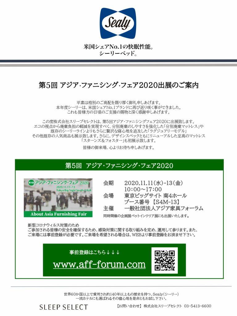 アジア・ファニシング・フェア2020