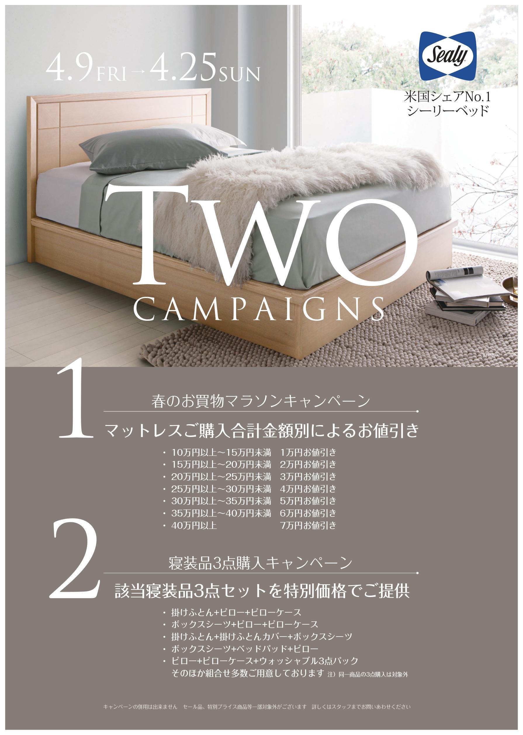 2021春の【TWO】キャンペーン