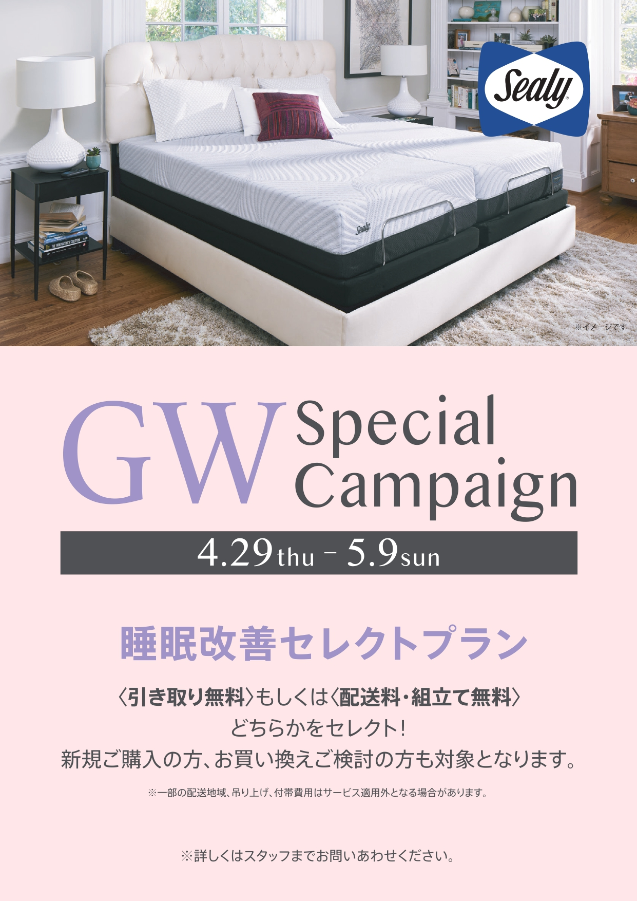 GW Special Campaign