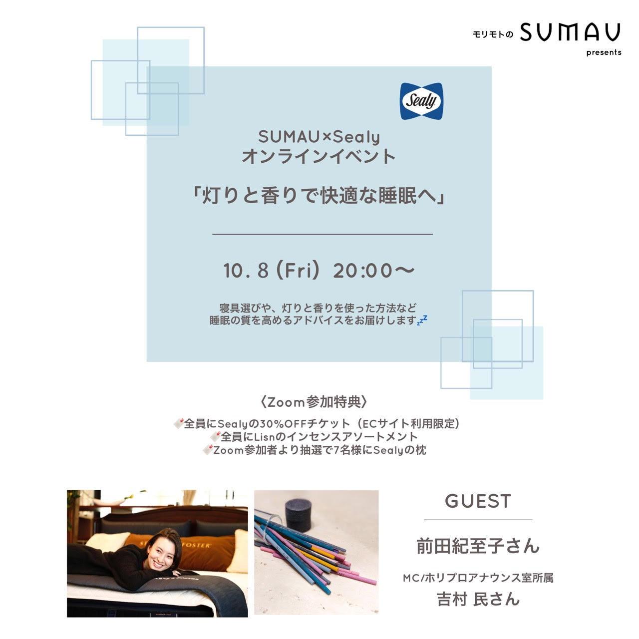 SUMAU×Sealy