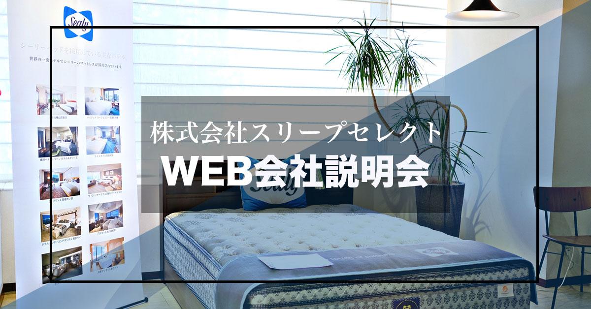 株式会社スリープセレクトWEB会社説明会
