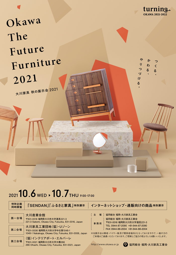 OKAWA The Future Furniture 2021